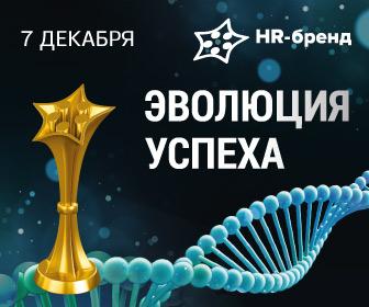 HR-бренд 2017