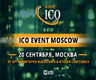 Конференция ICO event Moscow