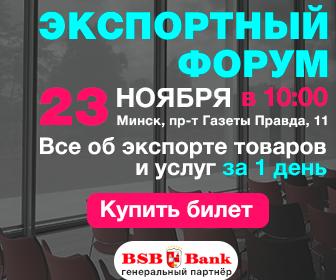 Первый экспортный форум Беларуси