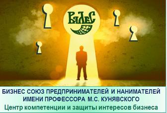 Бизнес союз предпринимателей и нанимателей имени профессора М.С. Кунявского