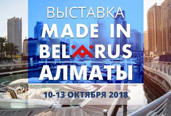 Made in Belarus 336-2
