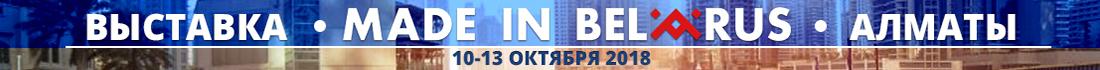Выставка в Алматы