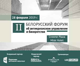 2 Белорусский форум