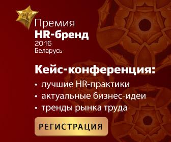 belarus.hrbrand.ru - Премия HR-бренд Беларусь
