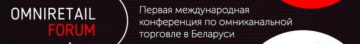 1-ая Международная конференция по омниканальной торговле в Беларуси