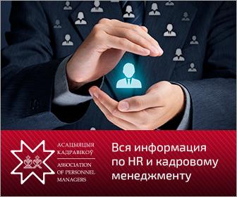 HRM.by - Ассоциация Кадровиков